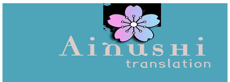愛主の翻訳  Ainushi Translations